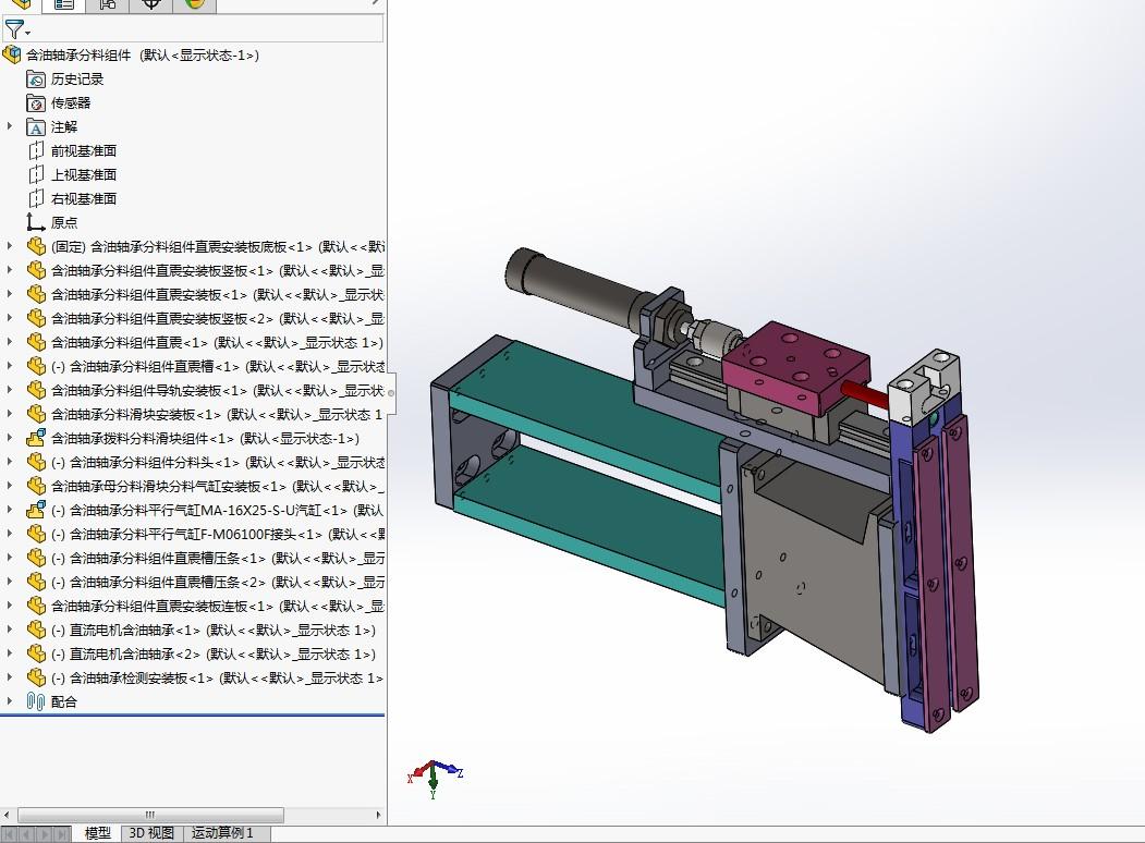 油嘴振动盘上料分料结构3D模型图纸 Solidworks设计