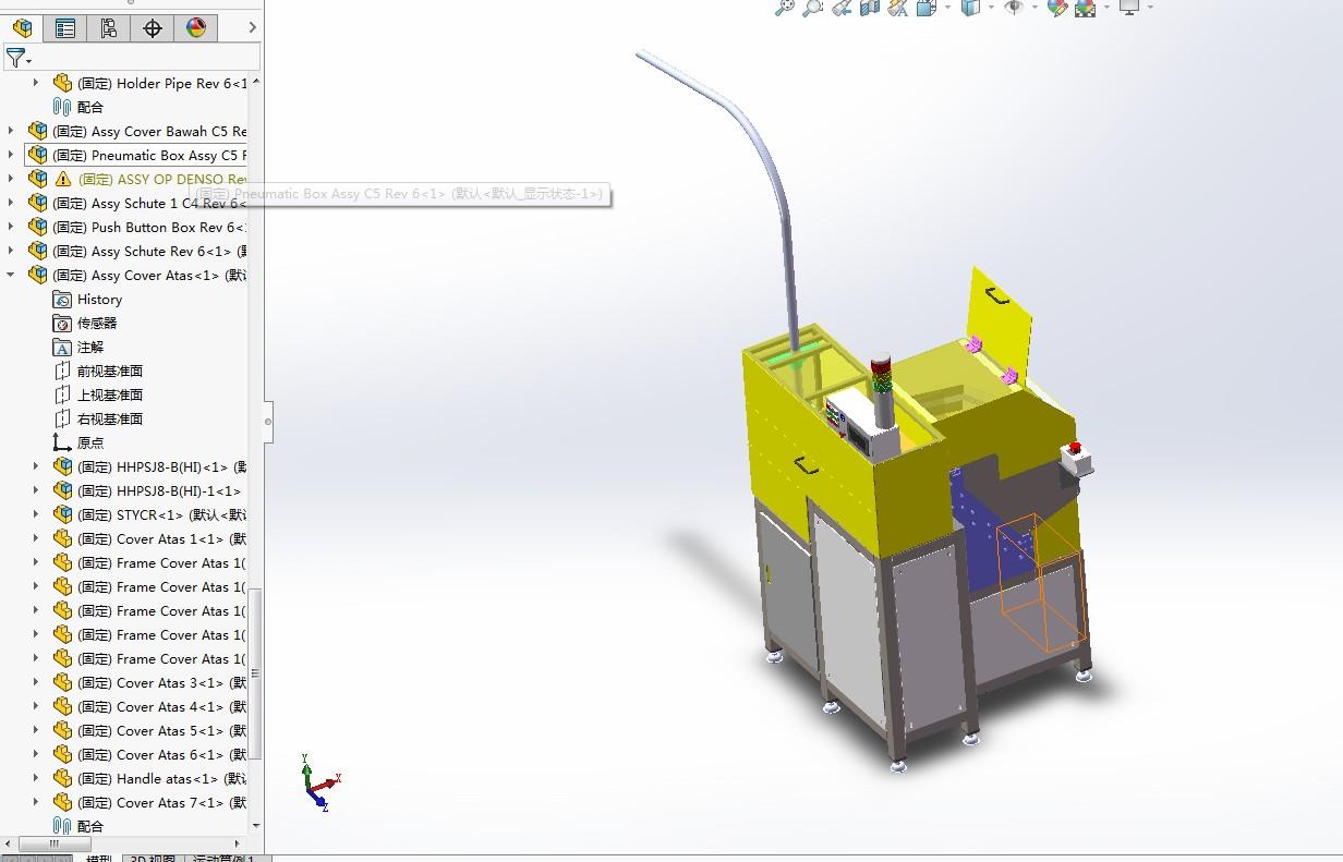 步进式送料机3D模型图纸 x_t格式