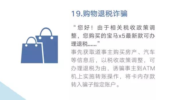网警提醒:转发这篇最全防骗指南,做守护家人的行动派! 安全防骗 第22张