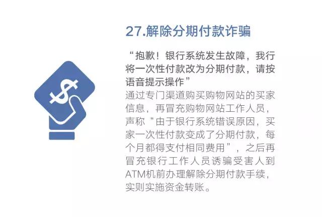 网警提醒:转发这篇最全防骗指南,做守护家人的行动派! 安全防骗 第30张