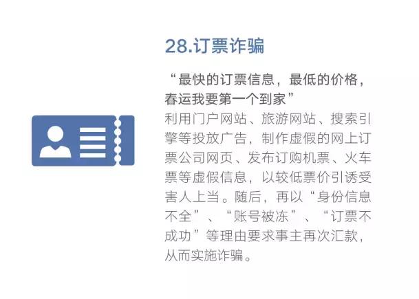 网警提醒:转发这篇最全防骗指南,做守护家人的行动派! 安全防骗 第31张