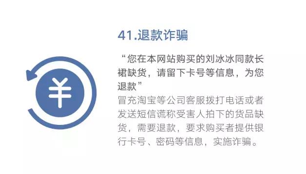 网警提醒:转发这篇最全防骗指南,做守护家人的行动派! 安全防骗 第44张