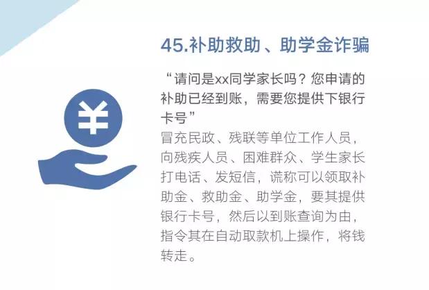 网警提醒:转发这篇最全防骗指南,做守护家人的行动派! 安全防骗 第48张