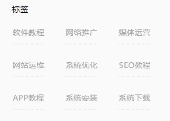 SEO入门教程_优化网站标签_小小课堂