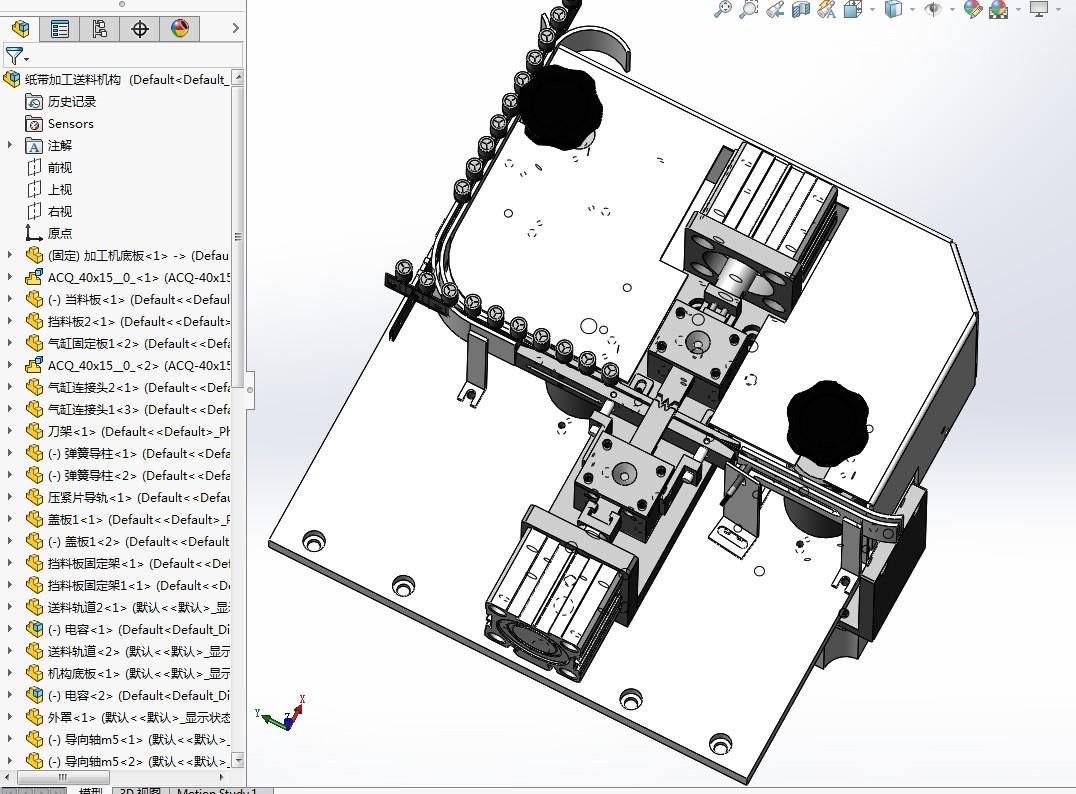 纸带供料部分 纸带加工送料机构3D模型图纸 Solidworks设计