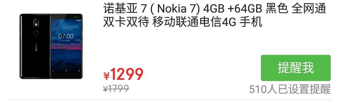 被小米手机魅蓝逼的没法,Nokia从2499降至1299
