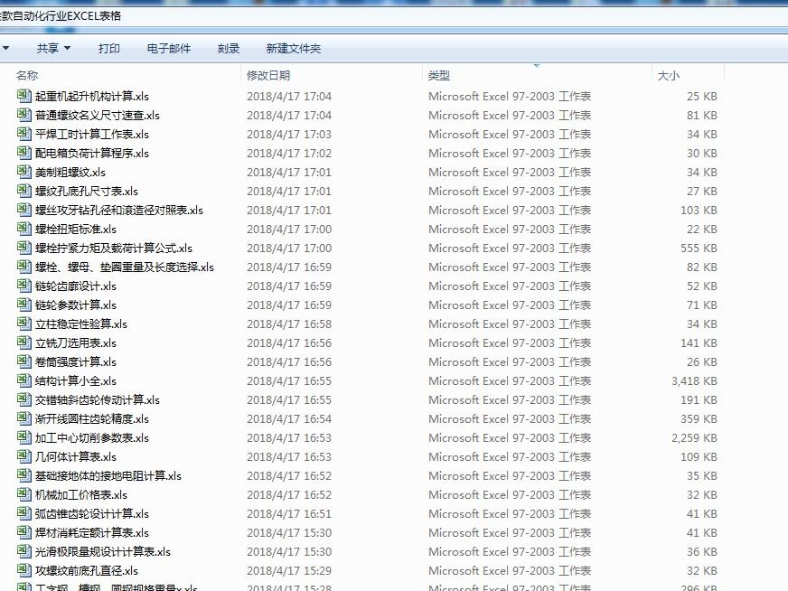 70余款自动化行业EXCEL表格