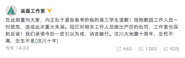 吴磊微博文案乌龙,工作室道歉,将严厉处罚相关工作人员