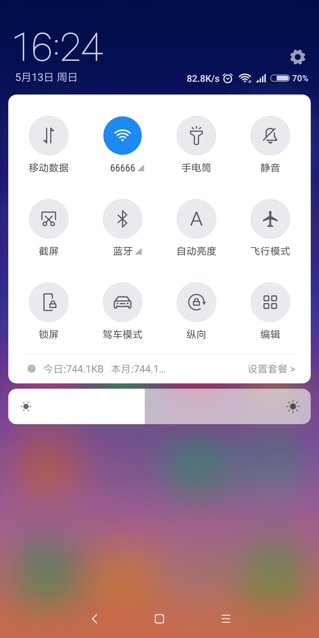 小米MIX2 MIUI9外型转变较大 的版本号感受(海外版8.5.11一键刷机感受)