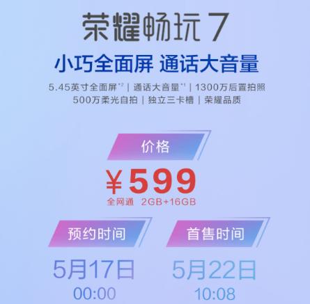 """更改新手入门手机行业标准599元""""全面屏手机 大声音""""荣耀畅玩7公布"""