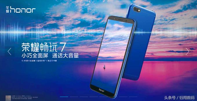 599元荣耀畅玩7不张扬发布,网民:合适中老年应用!