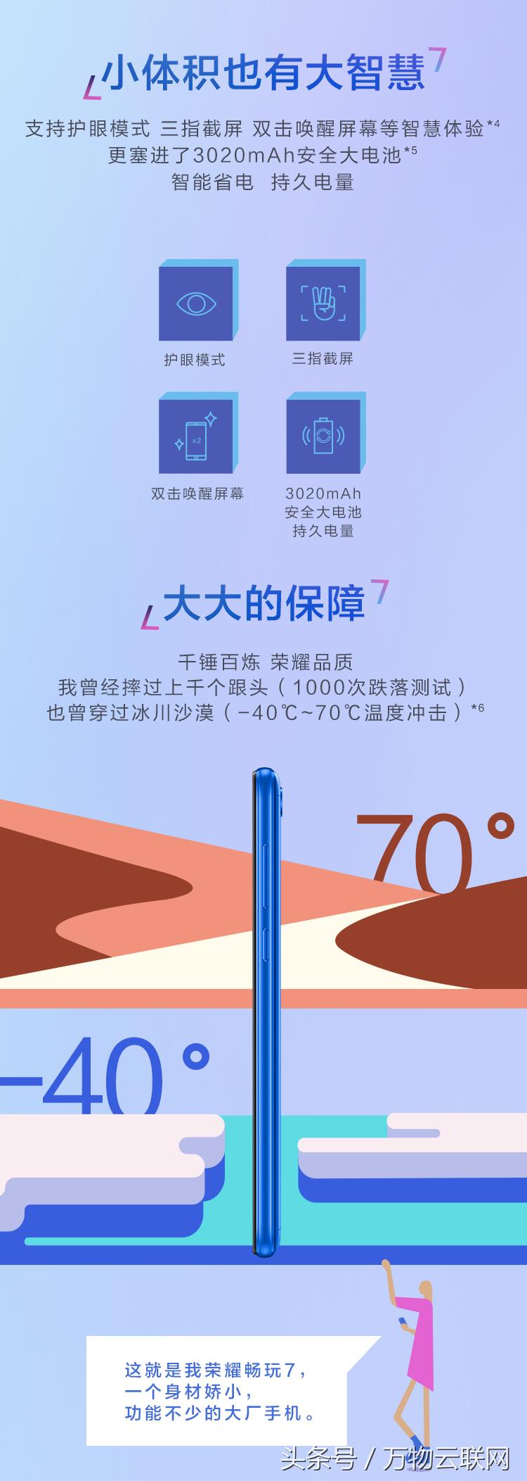 华为公司荣耀畅玩7公布:18:9的显示器,十分便宜的价钱599元中国人民币