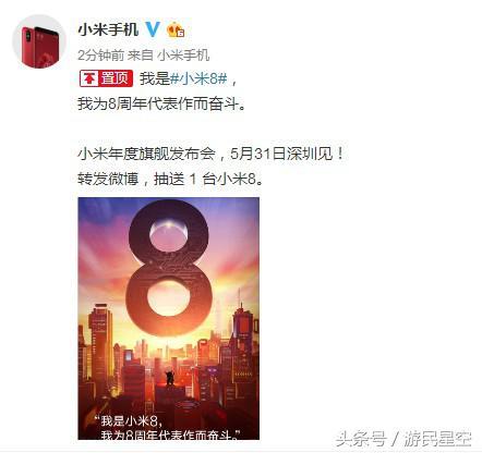 小米8宣布官方宣布:8周年经典作品!本年度旗舰级4月15日公布