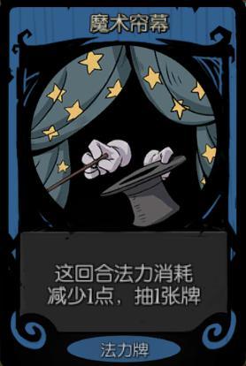 《月圆之夜》新版人物志2 魔术师高爆卡组  第4张