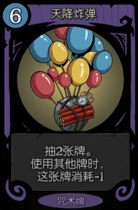 《月圆之夜》新版人物志2 魔术师高爆卡组  第7张