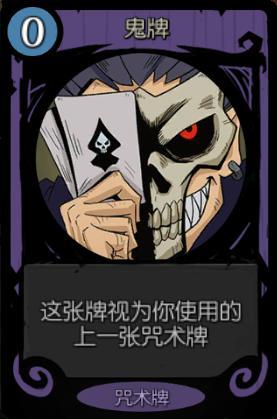 《月圆之夜》新版人物志2 魔术师高爆卡组  第9张