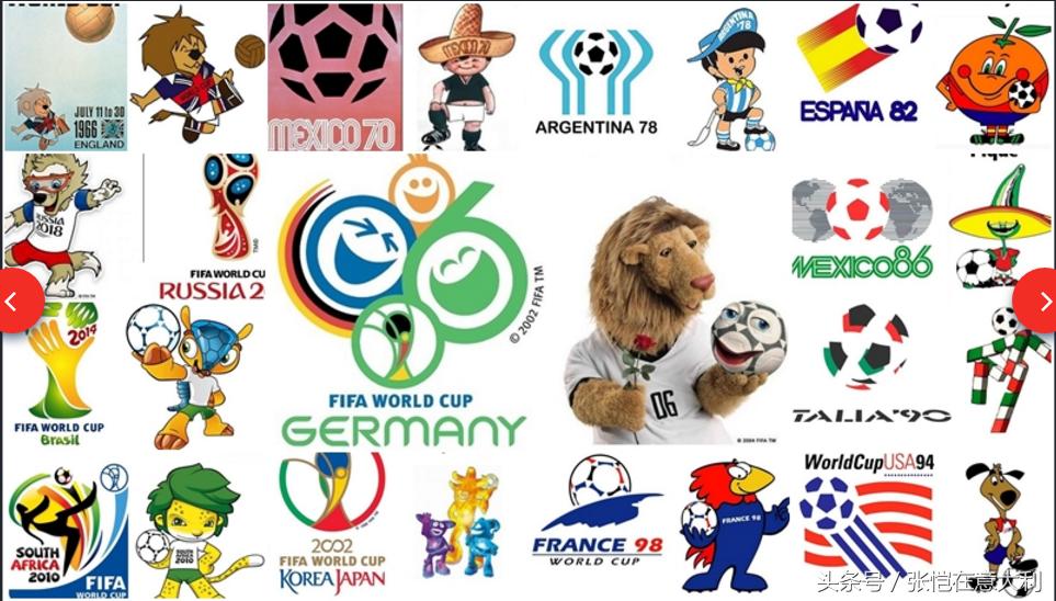 世界杯吉祥物收藏交易网