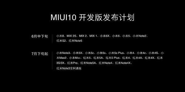 出炉!MIUI10刷机教程,你的手机升級了没有?
