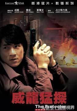 香港经典系列电影之警察故事