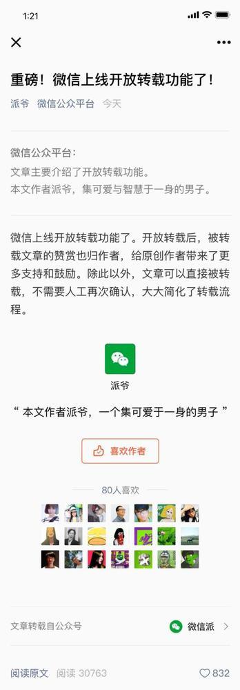 热点|微信平台上线开放转载功能 转载文章也可赞赏编辑