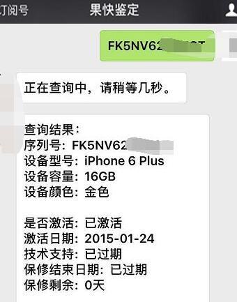 太遗憾,900块入手iPhone 6 Plus,现如今只有当当网备用机!