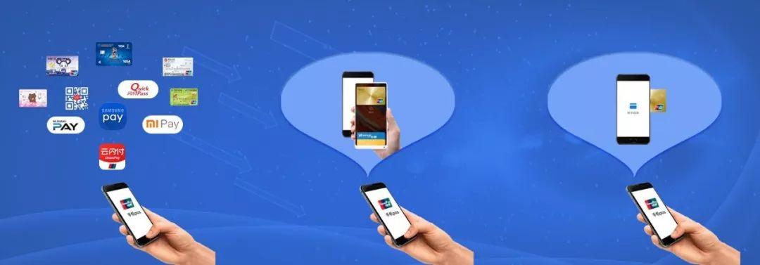 中国银联发布全球首款手机POS产品