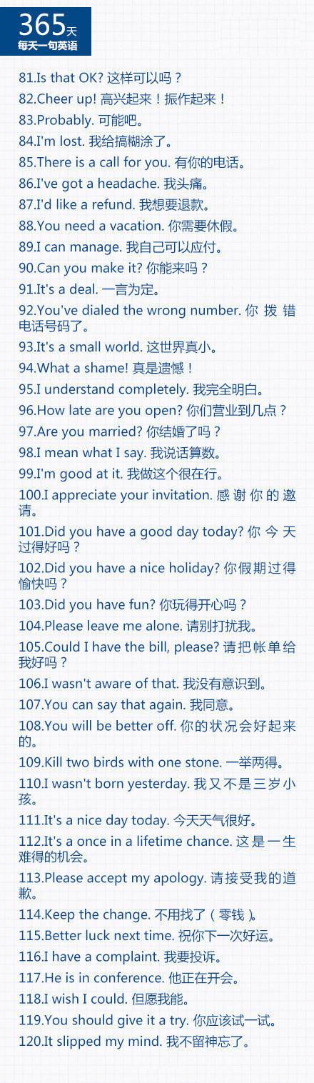 平时英文英语口语365句,每日一两句英文!