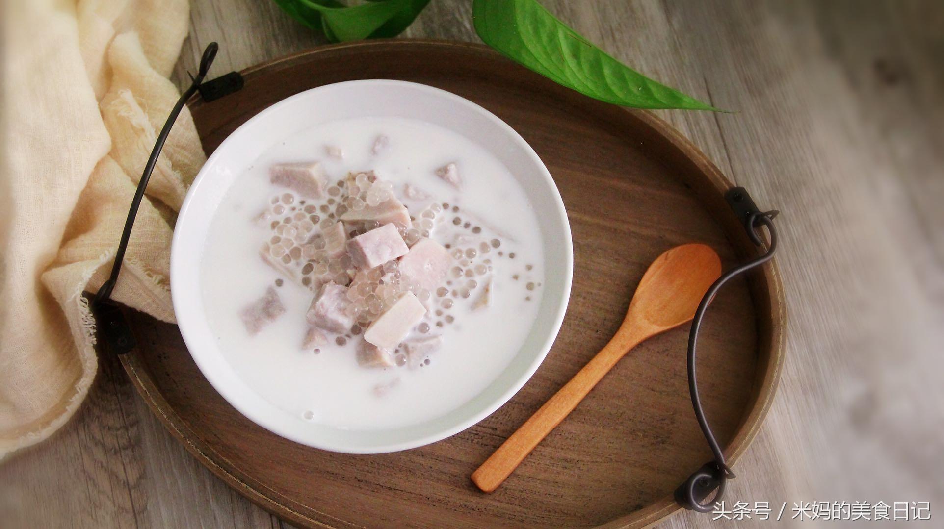 香芋西米露做法步骤图 椰香浓郁夏天这样吃最爽!