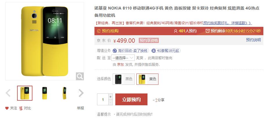 """仅499元!Nokia 8110 4g 行货预购,情结100分,""""蕉""""个盆友!"""