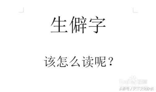 「生僻字集锦」你都读对了吗?——涨姿势!