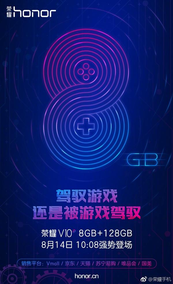 疯狂购物!荣誉V10新版本袭来:8GB 麒麟970 GPU Turbo,8月14日公布