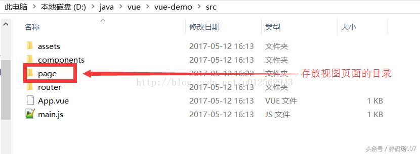 Vue.js2.X + ElementUI开发环境搭建