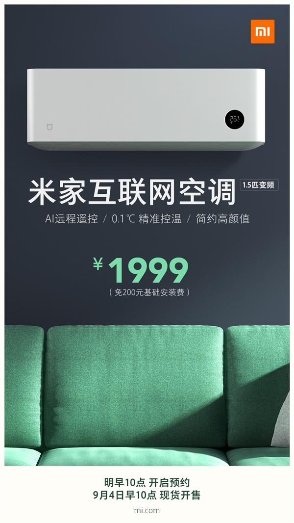 再度打开!小米米家互联网技术中央空调明日宣布打开预定:1999元,9月4日发售