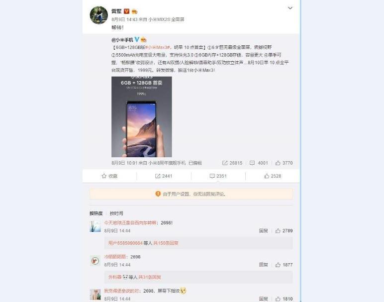 魅族手机Skr小米手机?刘海屏手机完全免费换魅族16!网民:不锈钢脸盆可以吗?