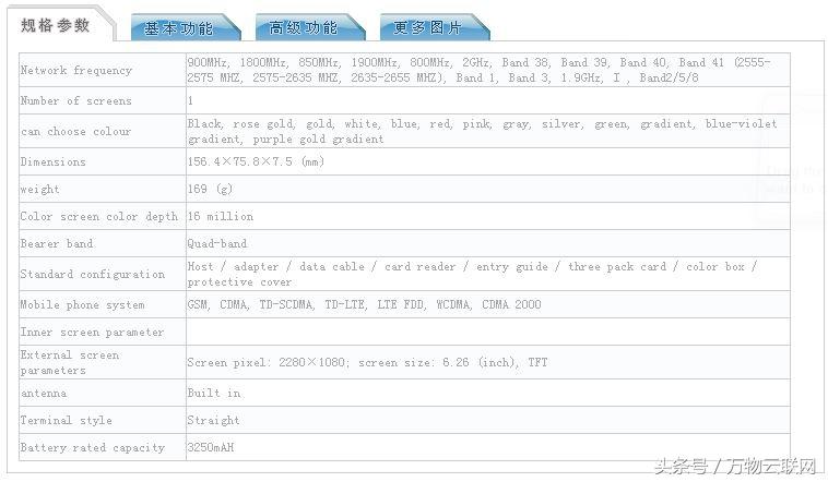 小米手机米8青春版手机出现在通讯产品入网许可证验证网址上