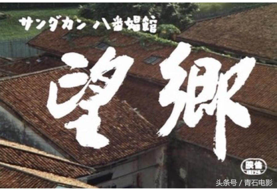 望乡电影:这部片子评分8.7,陈说日本南洋姐的故事,曾经在国内上映!