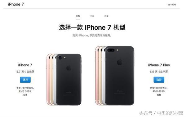 3899元起!iPhone 7/7 Plus下手最佳时机