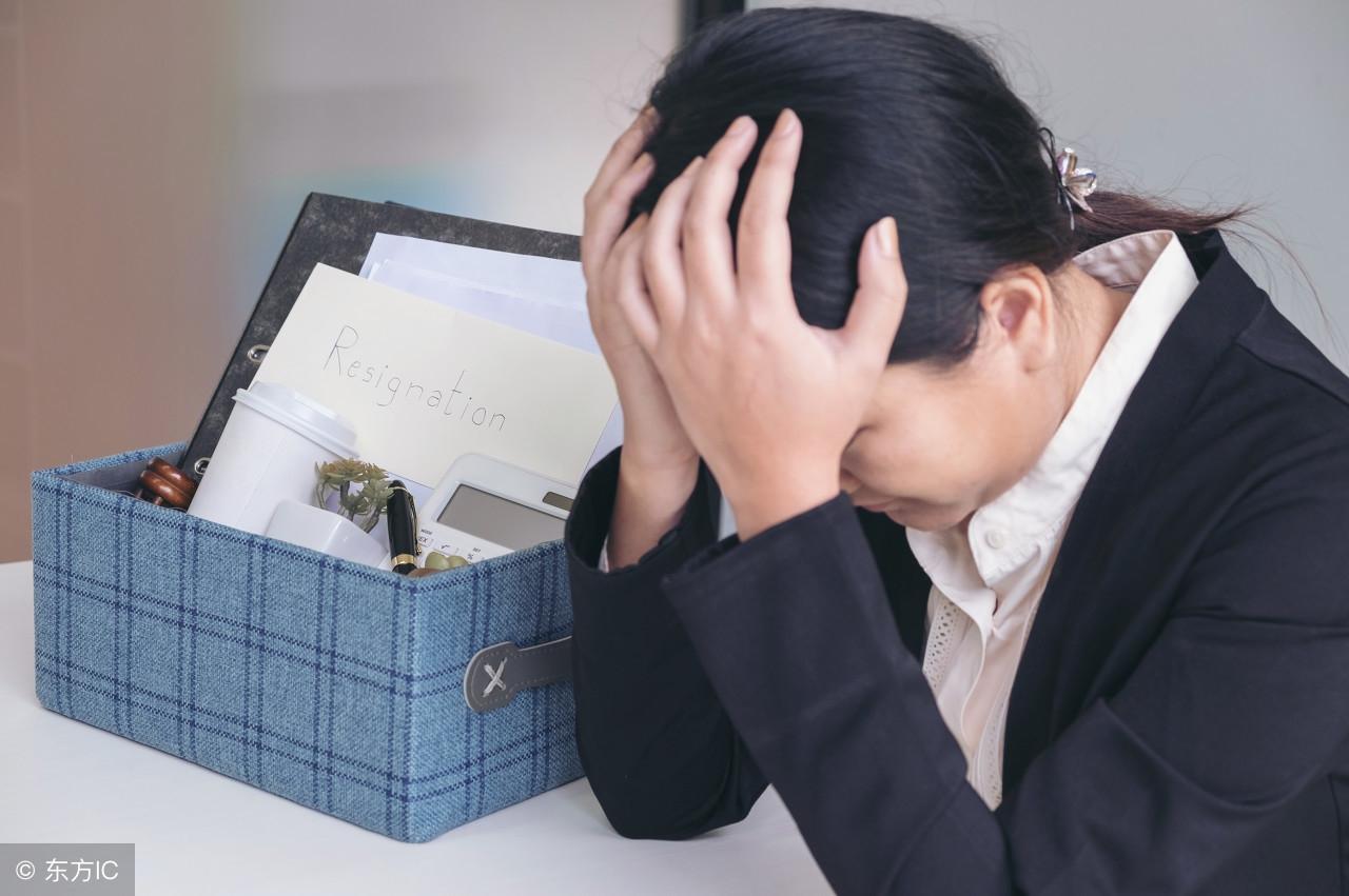 离职时,他向公司申请了这一件事,最后领到了失业金! 第2张
