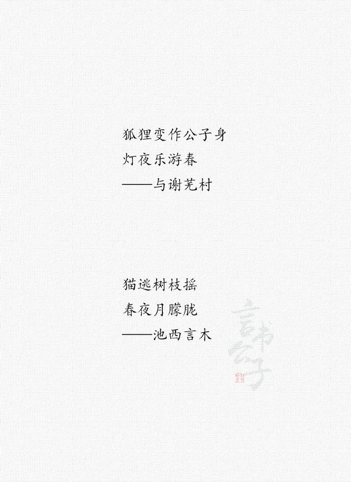 日系小清新文字那些清新优美的日本俳句:猫逃