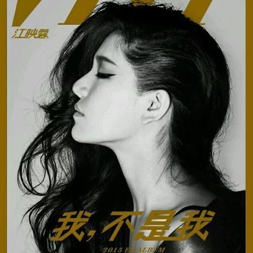 九年前的歌曲,现在才发表,江映蓉经历了什么?