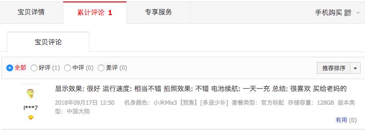 淘宝网现有小米MIX 3预购!选购用户反馈有点儿入戏