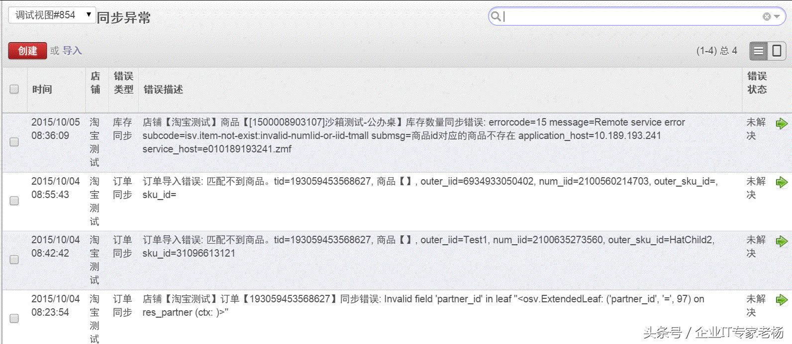 福利大赠送!全球第一免费开源ERP Odoo淘宝天猫接口模块免费分享
