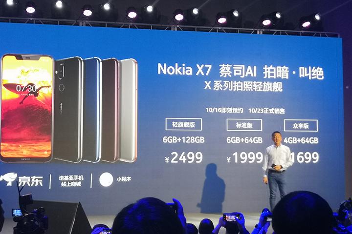 骁龙710、卡尔蔡司验证:NokiaX7照相轻旗舰级来啦,最少1699元