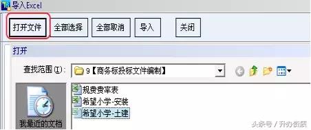 电子投标文件制作——全步骤分析