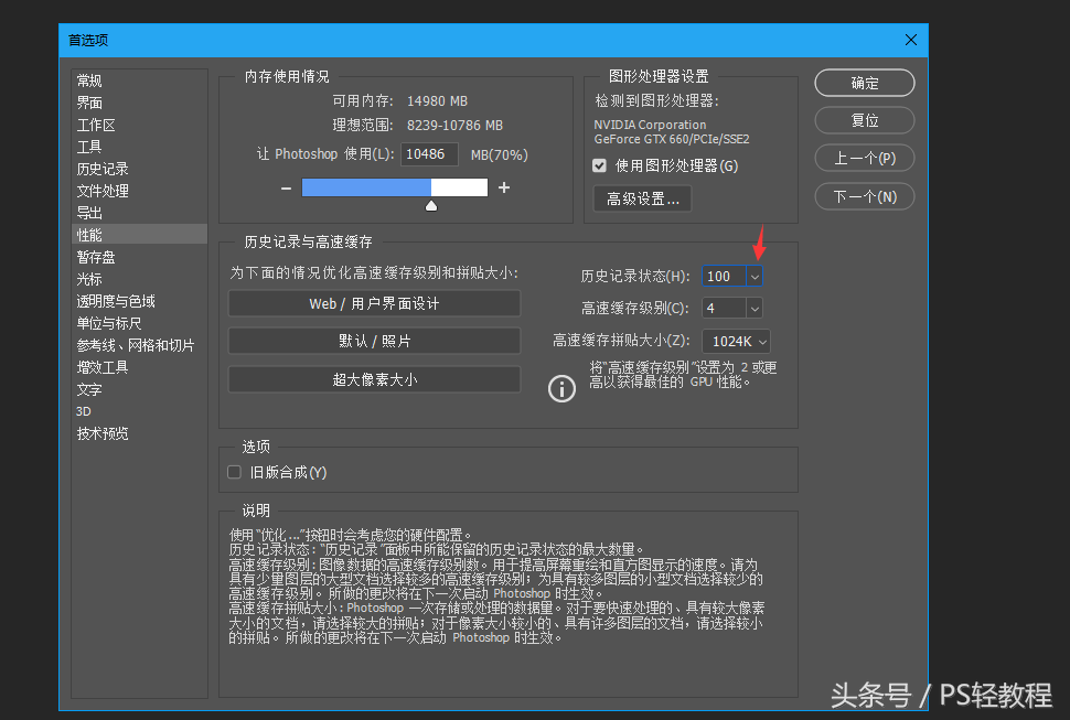「PS-CC2019新版教程」-PS CC2019新手必学基础(首选项)设置
