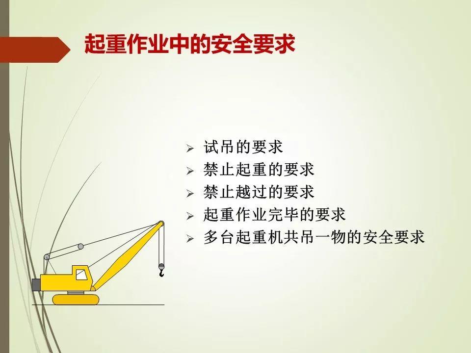 起重吊装作业安全注意事项有哪些?起重吊装安全常识须知