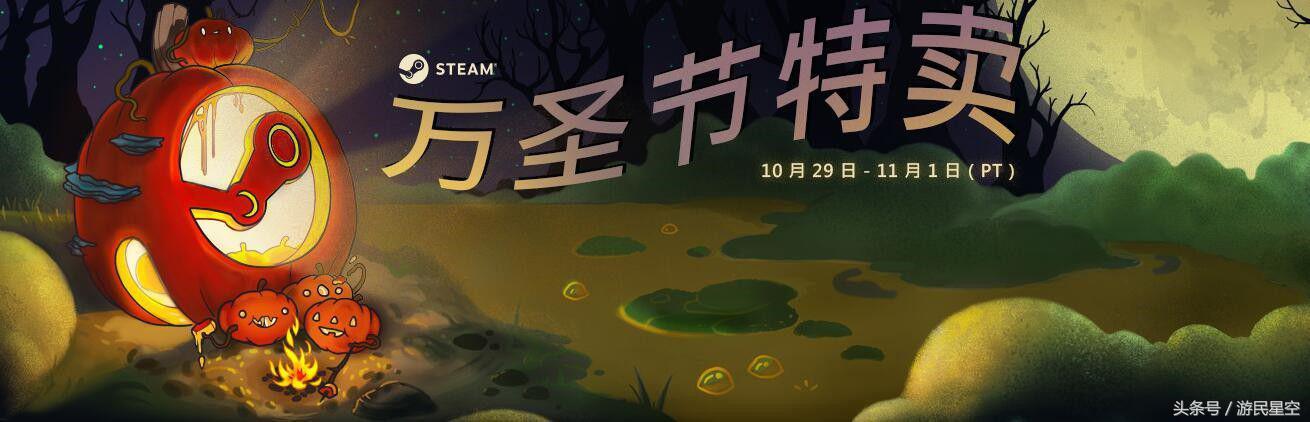 Steam万圣节特惠开启 多款大作史低价促销中
