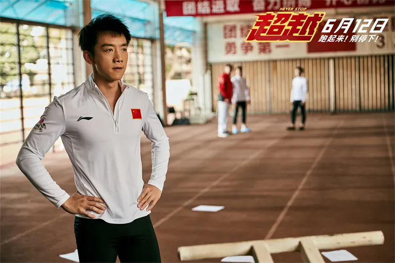 电影`超越`发布预告 郑恺为戏化身