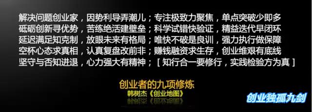 韩树杰:创业者的九项修炼