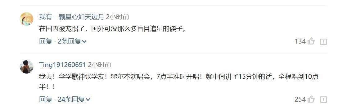 演唱会迟到2个小时的杨宗纬,忘词改词还耍大牌,现无人问津